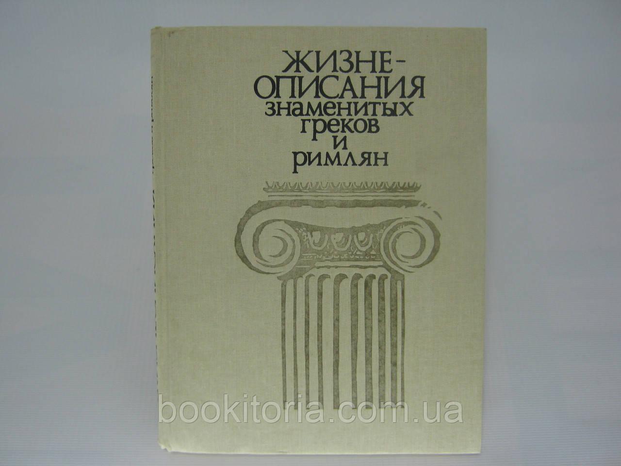 Ботвинник М.Н. и др. Жизнеописания знаменитых греков и римлян (б/у).