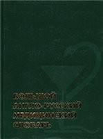 Большой англо-русский медицинский словарь  Автор: Акжигитов Г. Н., Акжигитов Р. Г.