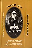 Многії літа  Мирослав Дочинець (тверда обкл.)