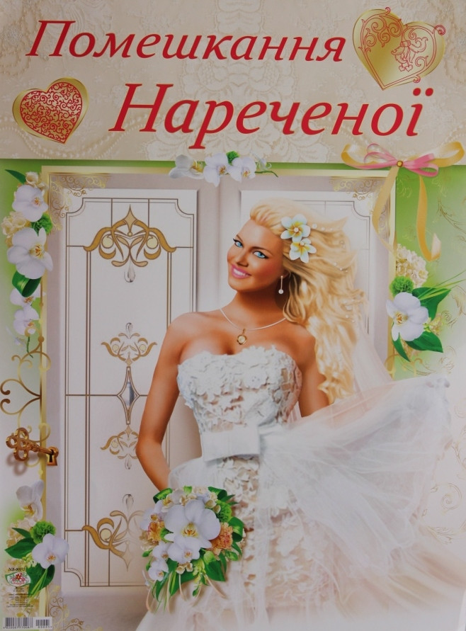 Выкуп невесты (рус/укр)