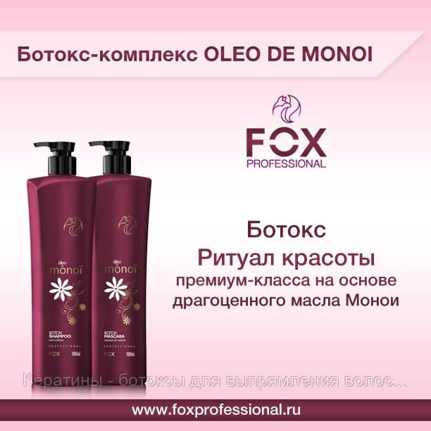 Ботокс для волос fox