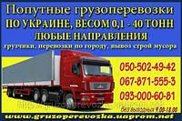 Попутные грузовые перевозки Киев - Лубны - Киев. Переезд, перевезти вещи, мебель по маршруту