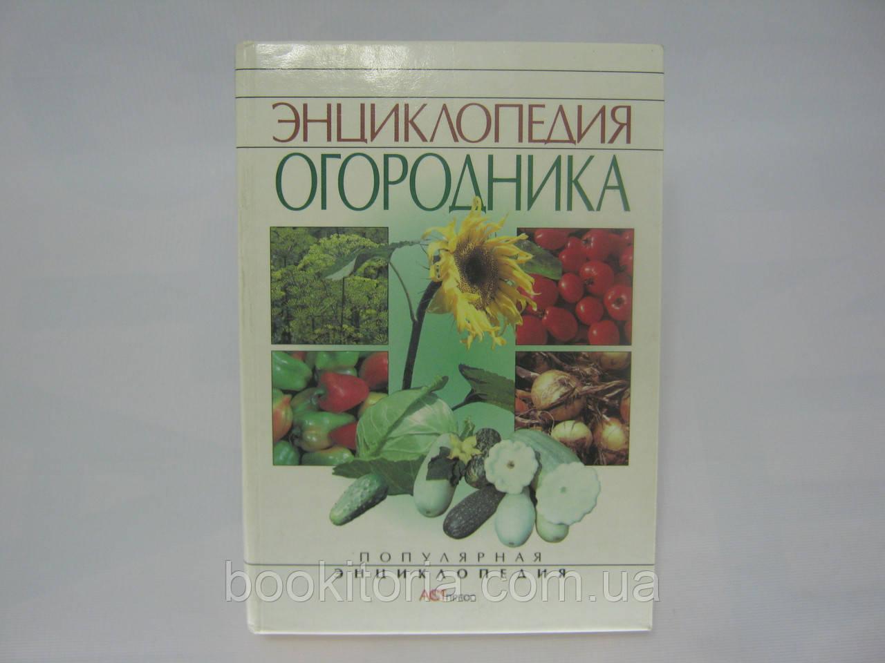 Тимофеева С.Ф. Энциклопедия огородника (б/у).