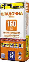 Смесь для газобетона и пенобетона Будмайстер Мур-160 Izofix 25 кг