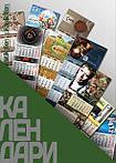 Календари корпоративные к Новому году