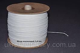 Шнур жалюзный, мотузка для жалюзі 1,4 мм