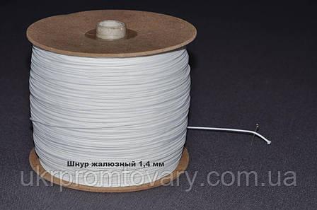 Шнур жалюзный, веревка для жалюзи 1,4 мм, фото 2