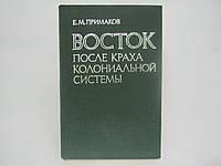 Примаков Е.М. Восток после краха колониальной системы.