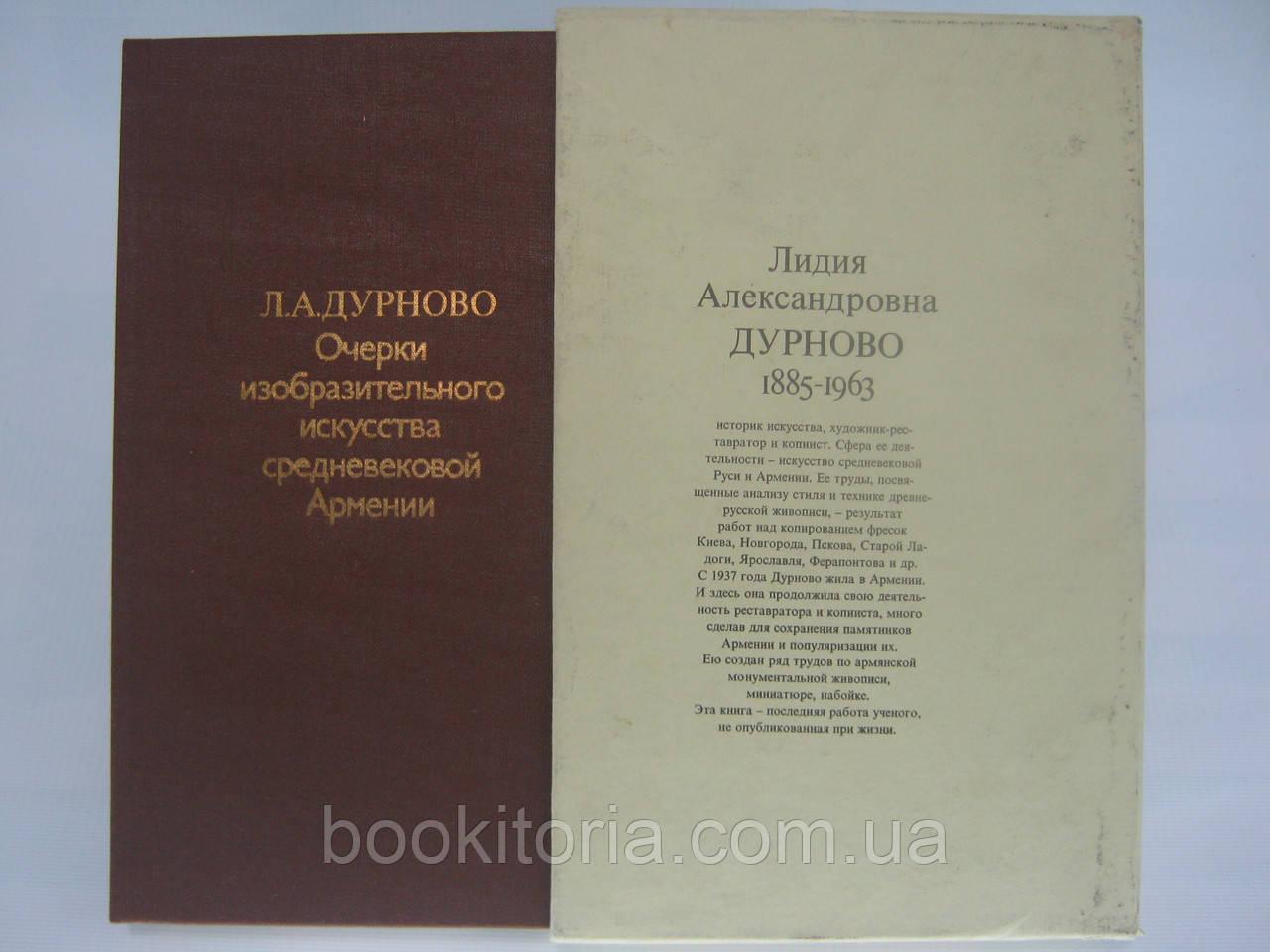 Дурново Л.А. Очерки изобразительного искусства средневековой Армении (б/у).