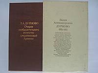 Дурново Л.А. Очерки изобразительного искусства средневековой Армении (б/у)., фото 1
