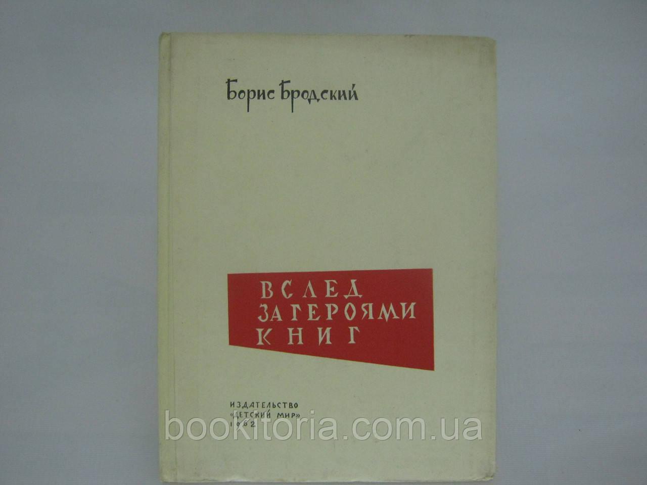 Бродский Б. Вслед за героями книг (б/у).