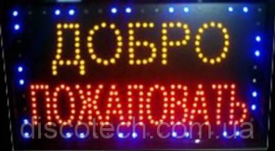 """Светодиодная рекламная вывеска TL-259 """"ДОБРО ПОЖАЛОВАТЬ"""""""