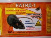 Средство от мышей и крыс Ратид-1, 100 грамм (от 5 упаковок), гранулы