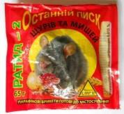 Средство от мышей и крыс Ратид-2, 65 грамм (от 5 упаковок), парафиновые брикеты