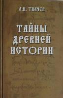 Тайны древней истории. Ткачев А. Н.