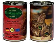 Консервы для котов Baskerville курица с сердечками, 400г