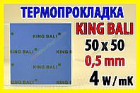 Термопрокладка KingBali 4W _BL 0.5 mm 50х50 синяя оригинал термо прокладка термоинтерфейс