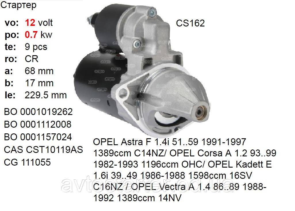 Стартер реставрация OPEL Ascona Astra Corsa Kadett Manta Vectra 1.2 1.3 1.4 1.6