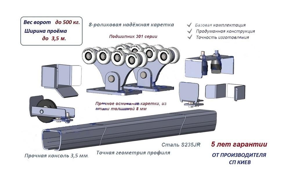 Комплект фурнитуры для откатных ворот SP-5 STANDART, вес ворот до 500 кг, консоль 60х70 - 5 м.