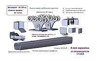 Комплект фурнитуры для откатных ворот SP-6 STANDART, вес ворот до 500 кг, консоль 60х70  - 6 м.