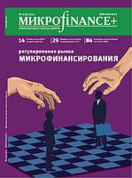 Микроfinance+ 2011 1(6) (Центр Исследований Платёжных Систем и Расчётов)