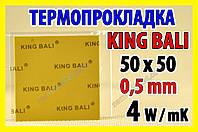 Термопрокладка KingBali 4W _YL 0.5 mm 50х50 желтая оригинал термо прокладка термоинтерфейс