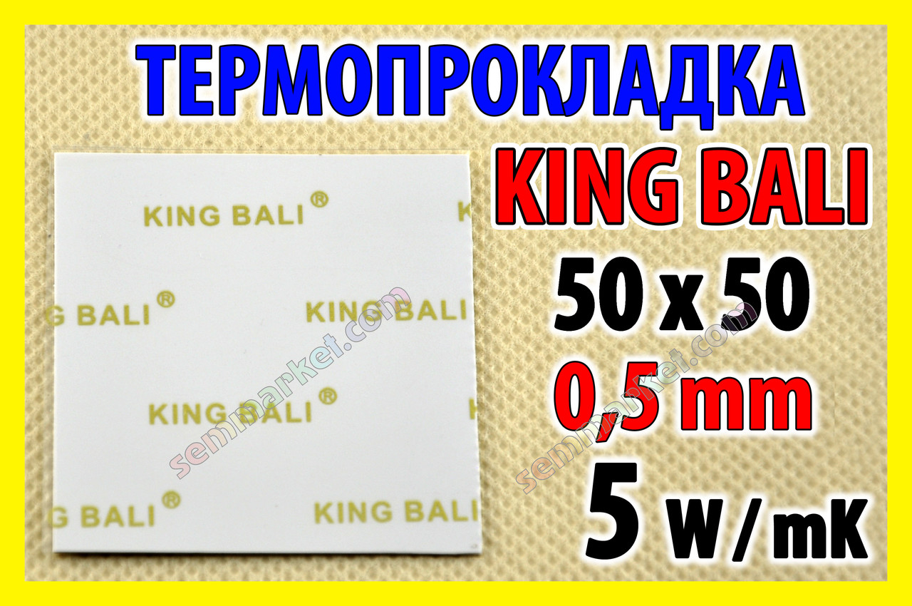 Термопрокладка KingBali 5W W 0.5 mm 50х50 белая оригинал термо прокладка термоинтерфейс