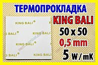 Термопрокладка KingBali 5W W 0.5 mm 50х50 белая оригинал термо прокладка термоинтерфейс, фото 1