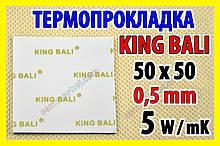 Термопрокладка KingBali 5W W 0.5 mm 50х50 біла оригінал термо прокладка термоінтерфейс