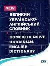 Великий українсько-англійський словник. Понад 175 тисяч слів та словосполучень.