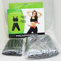 Sport suit fat blaster, спортивные брюки+ топ для фитнеса
