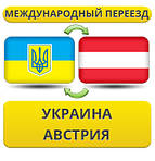 Из Украины в Австрию