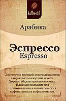 Кофе для Хорики : ресторанов, баров, кофеен и др. (кава)