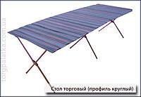 Стол торговый 2м (ножка с квадратного профиля)
