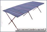 Стол торговый 2.5м (ножка с квадратного профиля)