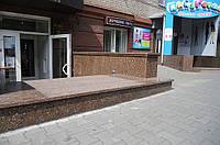 Натуральный камень Запорожье, фото 1