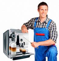 Ремонт механических повреждений кофеварок и кофемашин