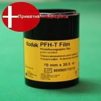 Флюорографическая пленка Kodak PFH-T,  70 мм × 30,5 м
