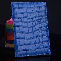 [ Обложка для паспорта ] Универсальная обложка для паспорта Крокодил Синий