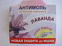 Шайба от моли  Антимоль