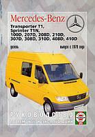 Книга Mercedes 207-410D Справочник по ремонту, обслуживанию, эксплуатации