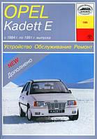 Opel Kadett E Руководство по ремонту, эксплуатации и техобслуживанию
