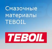 Смазка Teboil Solid 0 (50 кг), идеальна для зимнего использования