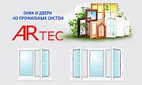 Металлопластиковые окна и двери из профиля ARtec (Артек), производства Германия