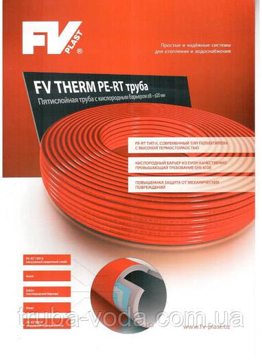 Труба теплого пола FV THERM PE-RT 16х2,0 FV Plast (Чехия)