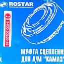 Муфта выключения сцепления в сборе Камаз-4320/5511/ Rostar/каталог: 720-160-1180-50, фото 6
