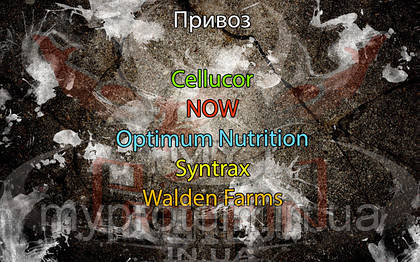 Прибытие: Cellucor, NOW, Optimum Nutrition, Syntrax, Walden Farms.