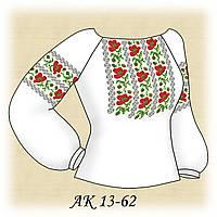 Заготовка женской сорочки для вышивания АК 13-62 Веселые Маки