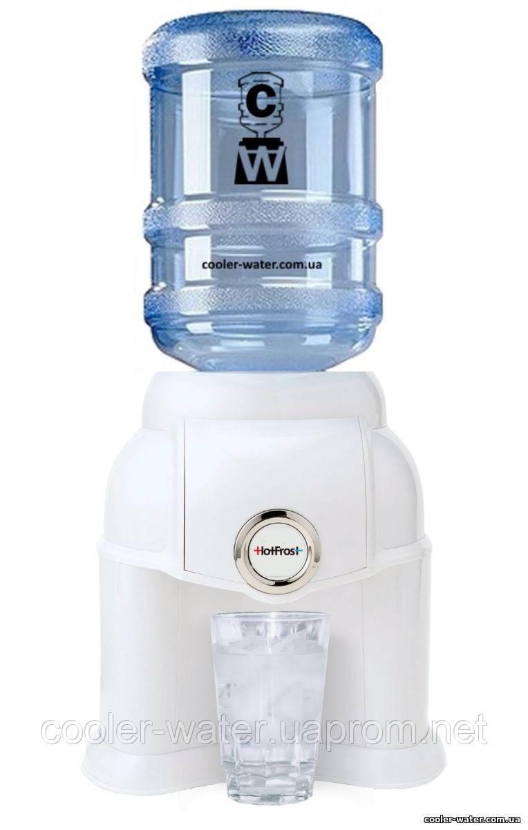 Диспенсер для води HotFrost D1150R White