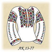 Заготовка женской сорочки для вышивания АК 13-77 Идеальная Красота
